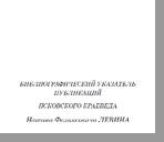 Библиографический указатель публикаций псковского краеведа Натана Феликсовича Левина