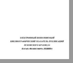 Электронный пополняемый библиографический указатель публикаций псковского краеведа Натана Феликсовича Левина