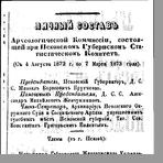 Личный состав Археологической комиссии, состоящей при Псковском Губернском Статистическом комитете (с 4 августа 1872 г. по 7 марта 1873 года)