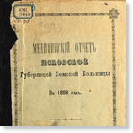 Медицинский отчет Псковской Губернской Земской Больницы за 1898 год