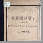 Псковская Губернская Земская Больница  Медицинский отчет Псковской Губернской Земской Больницы за 1902 год