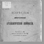 Псков. Фрески собора Спасо-Мирожского монастыря