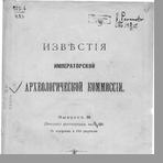 Псков. Собор Спасо-Мирожского монастыря