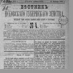 Вестник Псковского губернского земства