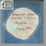Новоржевское уездное земское собрание  Журнал чрезвычайного Новоржевского уездного собрания 24 февраля 1895 года