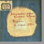 Новоржевское уездное земское собрание  Журналы Новоржевского Земского Собрания 4-го октября 1896 года