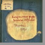 Новоржевское уездное земское собрание  Журналы Новоржевского Земского собрания 6-го октября 1897 года