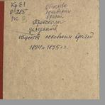 Общество псковских врачей  Протоколы заседаний Общества псковских врачей, 1894 и 1895 г.