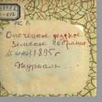 Опочецкое уездное земское собрание  Журналы экстренного Опочецкого земского собрания 20-го апреля 1895 года