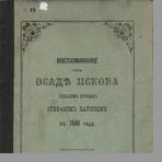 Василев Иван Иванович  Воспоминание об осаде Пскова польским королем Стефаном Баторием в 1581 году