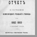 Отчет о состоянии Великолуцкого реального училища за 1882-1883 учебный год. Шестой год существования училища