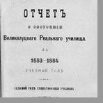 Отчет о состоянии Великолуцкого Реального училища за 1883-1884 учебный год. Седьмой год существования