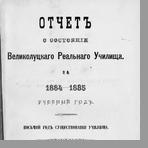 Отчет о состоянии Великолуцкого Реального училища за 1884-1885 учебный год. Восьмой год существования