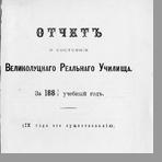 Отчет о состоянии Великолуцкого Реального училища за 1885-1886 учебный год. (IX год существования)