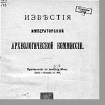 Деятельность Псковского археологического общества в 1914 г.