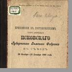 Псковское губернское земское Собрание  Приложения к постановлениям XXXVII очередного Псковского Губернского Земского Собрания в съезд 30 ноября - 19 декабря 1901 года