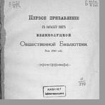 Первое прибавление к каталогу книг Великолуцкой Общественной Библиотеки. Июль 1890 года