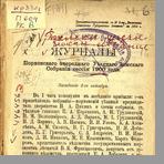 Порховское уездное земское собрание  Журналы Порховского Уездного Земского Собрания сессии 1900 года