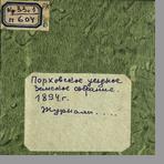Порховское уездное земское собрание  Журналы Порховского очередного уездного земского собрания 30-го октября 1894 года
