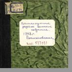 Великолуцкое уездное земское собрание  Постановления очередного Великолуцкого уездного земского собрания 1902 года