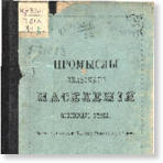 Промыслы сельского населения Псковского уезда