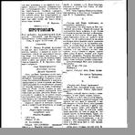Протокол 3-го заседания Археологической комиссии, состоящей при Псковском Губернском Статистическом Комитете, 6 марта 1873 года