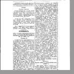 Протокол 10-го заседания Археологической комиссии, состоящей при Псковском Губернском Статистическом комитете, 20 мая 1876 года