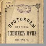 Общество псковских врачей  Протоколы Общества псковских врачей, 1901-1902 гг.