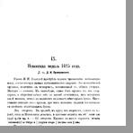 Прозоровский Д. И.  Псковская медаль 1425 года