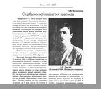 Филимонов А. В.  Судьба несостоявшегося краеведа [В.П. Дроздов, 1898 г.р.]