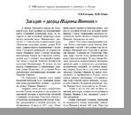 "Емелина О. В. Левин Н. Ф. Загадки ""дворца Марины Мнишек"""