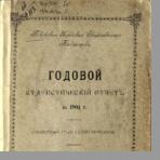 Псковская городская Общественная библиотека  Годовой статистический отчет за 1901 г.