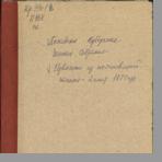 Псковское губернское земское собрание  Извлечение из постановлений экстренного Псковского губернского земского собрания, 30 июня-2 июля 1871 года