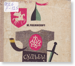 Рабинович Михаил Григорьевич  Меч Довмонта