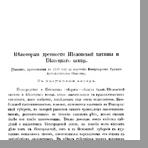 Рерих Н. К.  Некоторые древности Шелонской пятины и Бежаницкого конца (раскопки, произведенные в 1899 г. по поручению ИРАО)