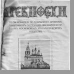 Рыльский И.  Гражданское зодчество в Пскове