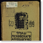 Труды Псковского археологического общества