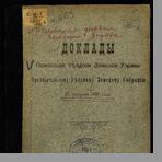 Доклады Уездной земской управы Псковского уезда ... Уездному земскому собранию ...
