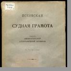 Чечулин Николай Дмитриевич Псковская судная грамота