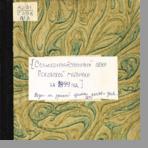 Псковская губернская земская управа, Статистическое отделение  Виды на урожай озимых хлебов и трав и состояние яровых посевов в Псковской губернии в середине июня 1899 года