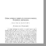 Следы уставных грамот в писцовых книгах Псковских пригородов