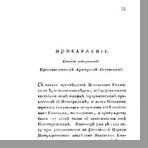 Список исторический Преосвященных Архиереев Псковских