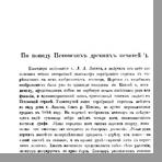 Ушаков Федор Алексеевич  По поводу Псковских древних печатей
