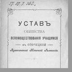 Устав Общества вспомоществования учащимся в Опочецкой Пушкинской женской гимназии