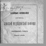 Главные основания устройства земской медицинской помощи в Опочецком уезде Псковской губернии