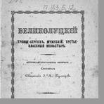Пульхеров И. М.  Великолуцкий Троице-Сергиев, мужеский, третьеклассный монастырь