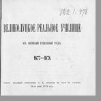 Гречина Евграф Яковлевич Великолуцкое реальное училище в первый учебный год, 1877-1878