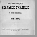 Гречина Евграф Яковлевич Великолуцкое реальное училище в третий учебный год, 1879-1880