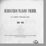 Гречина Евграф Яковлевич Великолуцкое реальное училище в третий учебный год, 1880-1881