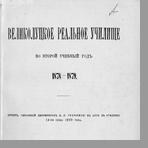 Гречина Евграф Яковлевич Великолуцкое реальное училище во второй учебный год, 1878-1879